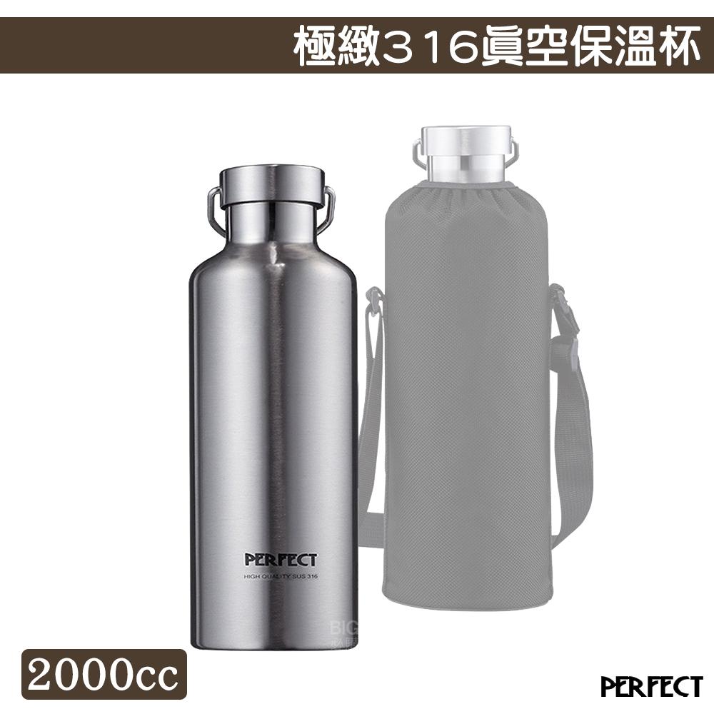 【PERFECT 理想】極緻316保溫杯(附背帶)2000cc 不鏽鋼保溫杯 保溫瓶 水壺 真空保溫瓶 保冷 窄口設計