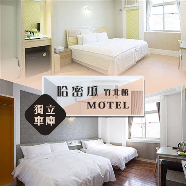 哈密瓜Motel-竹北館-幸福家庭房住宿一晚
