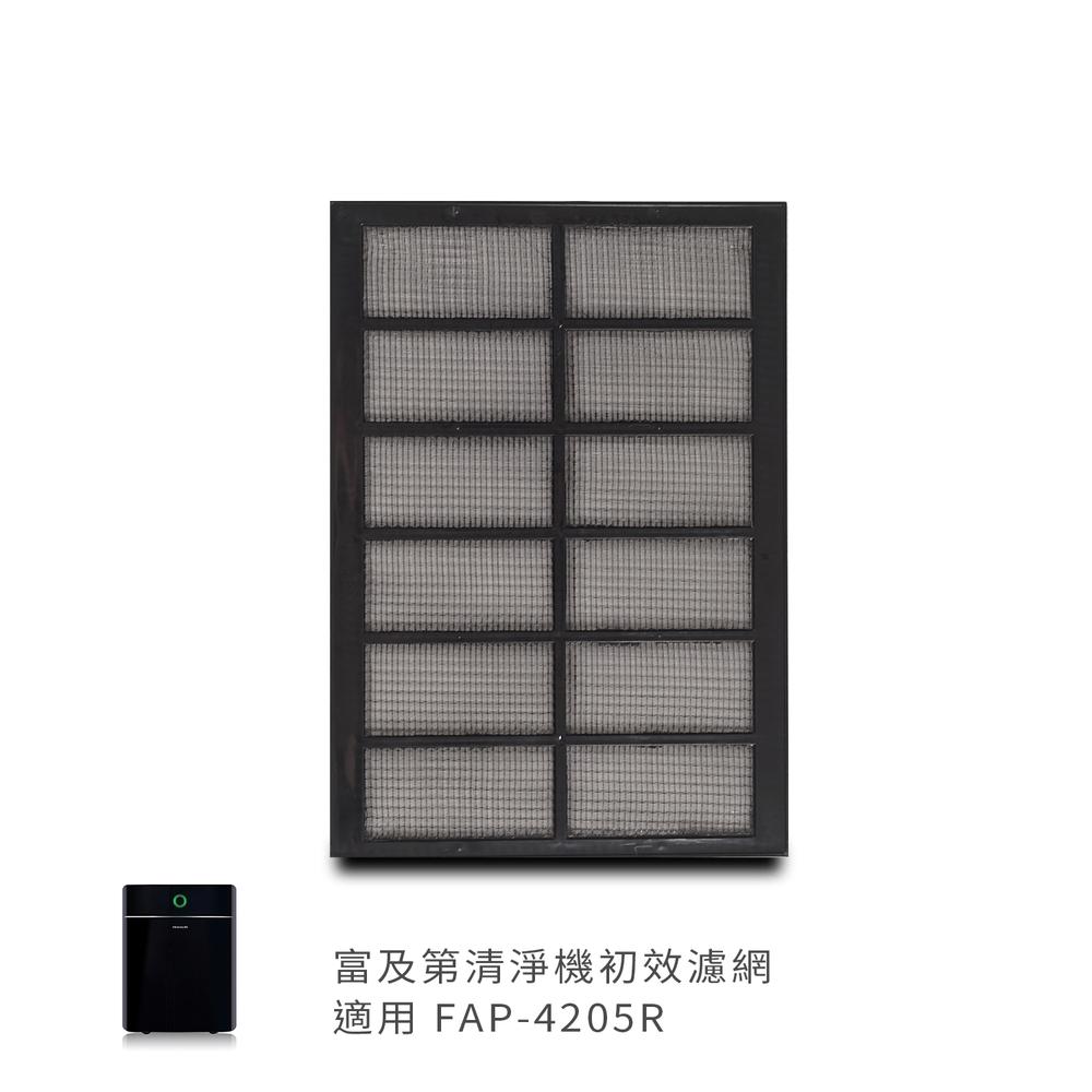 美國富及第【富及第清淨機專用】初效濾網 適用機型:FAP-4205R