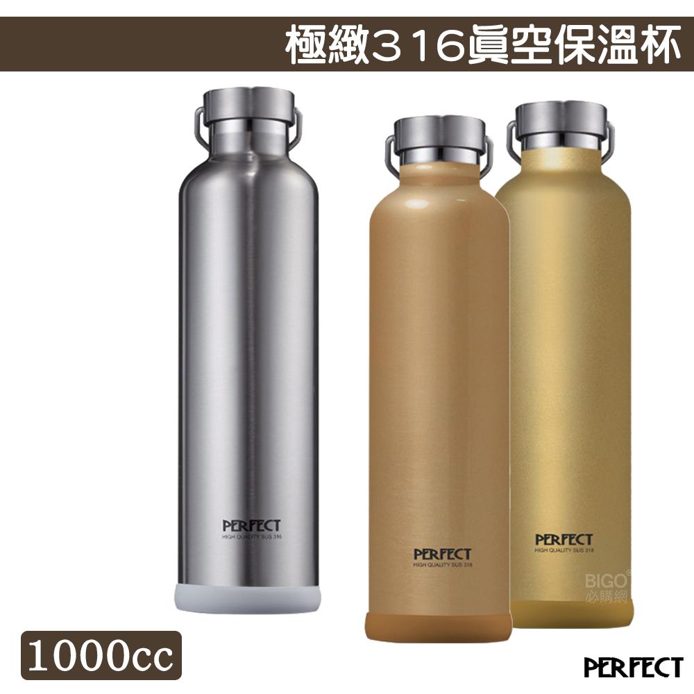 【PERFECT 理想】極緻316真空保溫杯1000cc 不鏽鋼保溫杯 保溫瓶 水壺 真空保溫瓶 保溫 保冷 窄口設計