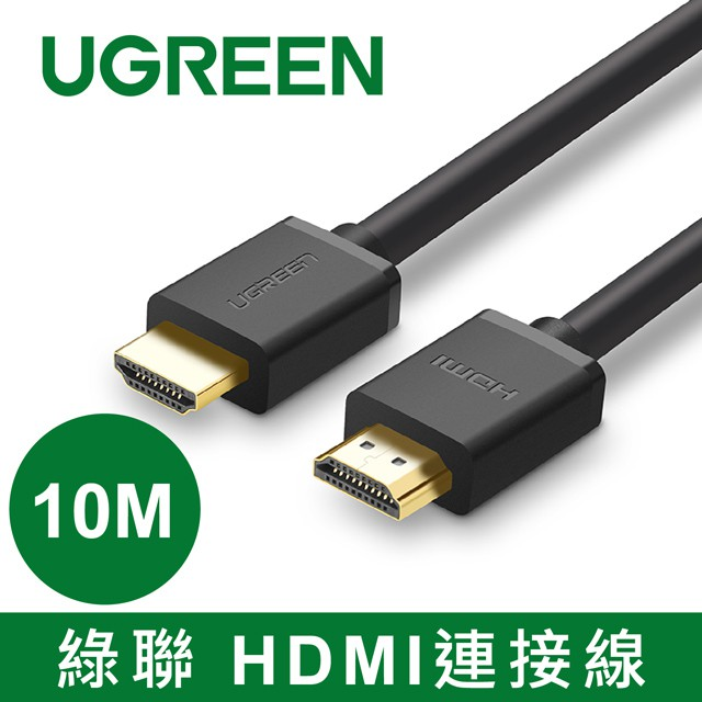 綠聯 10M HDMI傳輸線 Black