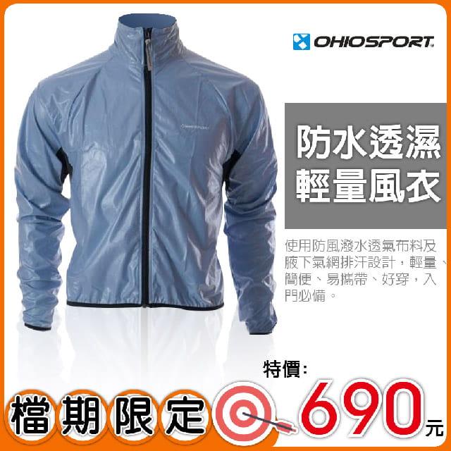 防水透濕輕量風衣 》★白色 ★淺灰 540050010