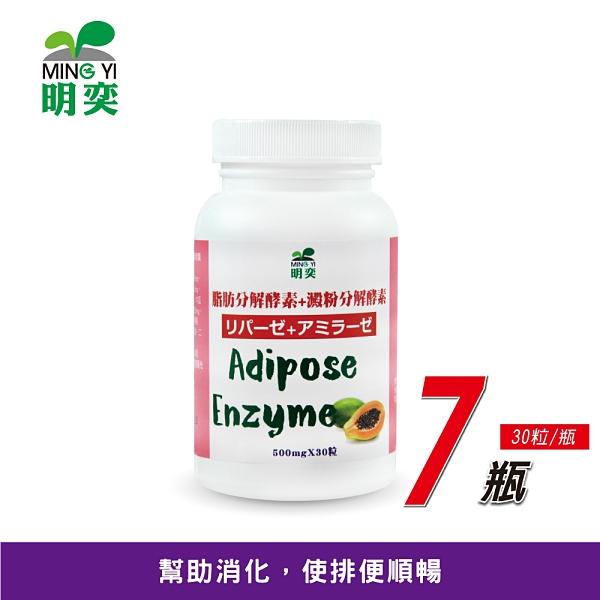 【明奕】脂肪分解酵素+澱粉分解酵素膠囊(30粒/瓶)-7瓶-幫助消化使排便順暢