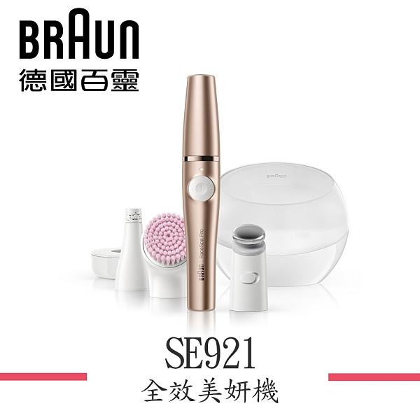 【BRAUN 德國百靈】FaceSpa Pro全效美妍機 SE921 (除毛+洗臉+保養)