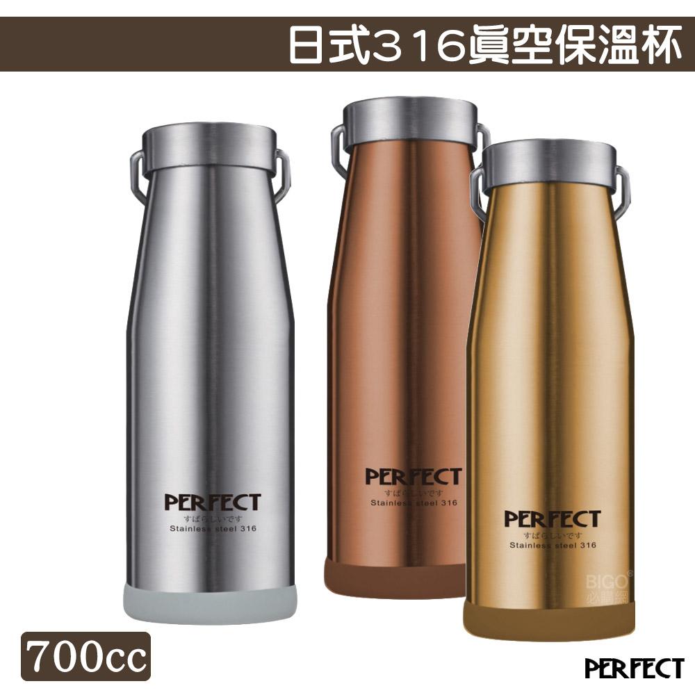 【PERFECT 理想】日式316真空保溫杯700cc 不鏽鋼保溫杯 保溫瓶 水壺 真空保溫瓶 保溫 保冷 窄口設計