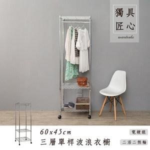 【dayneeds】輕型60x45x180公分三層單桿電鍍波浪衣櫥