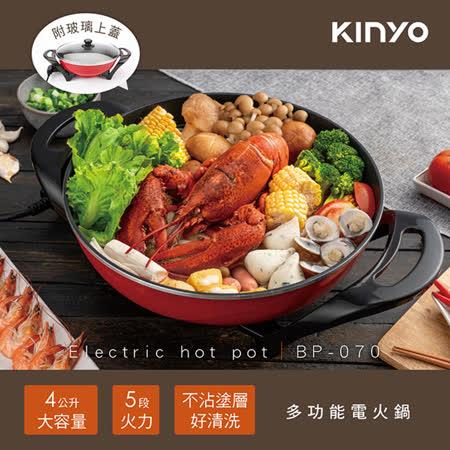 【KINYO】多功能電火鍋(BP-070)