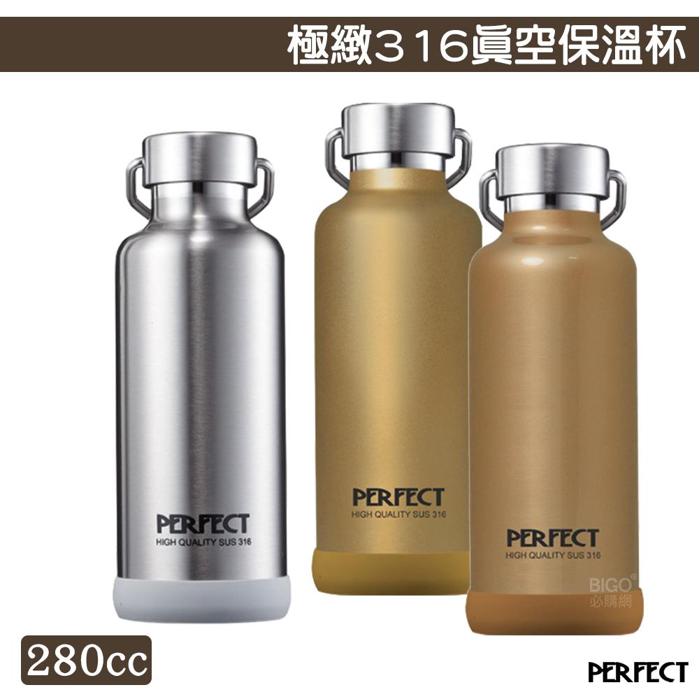 【PERFECT 理想】極緻316真空保溫杯280cc 不鏽鋼保溫杯 保溫瓶 水壺 真空保溫瓶 保溫 保冷 窄口設計