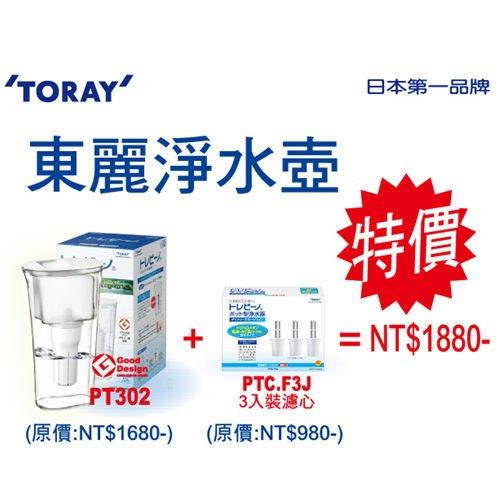 日本東麗TORAY淨水壺PT302+PTC.F3J(3入)福氣超值組-公司貨