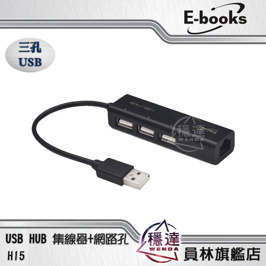 【中景E-Books】 H15 三孔USB HUB 集線器+網路孔
