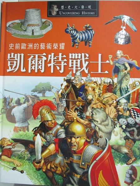 【書寶二手書T9/少年童書_D6D】凱爾特戰士 : 史前歐洲的藝術榮耀 / Neil Grant作_格蘭特