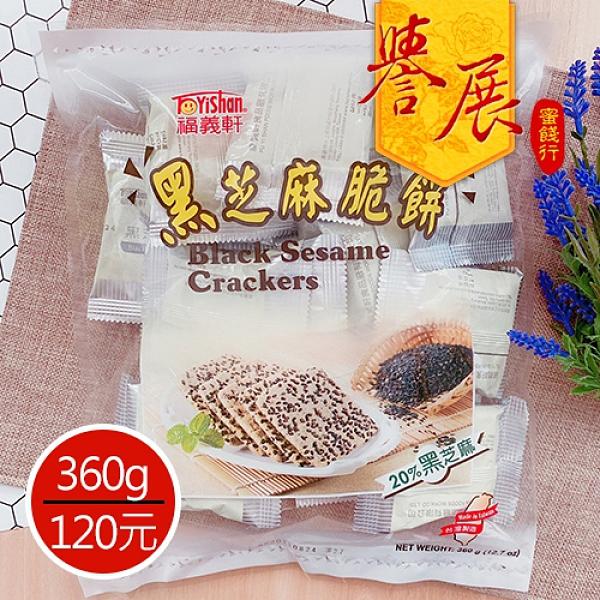 【譽展蜜餞】福義軒黑芝麻脆餅/120元/奶素