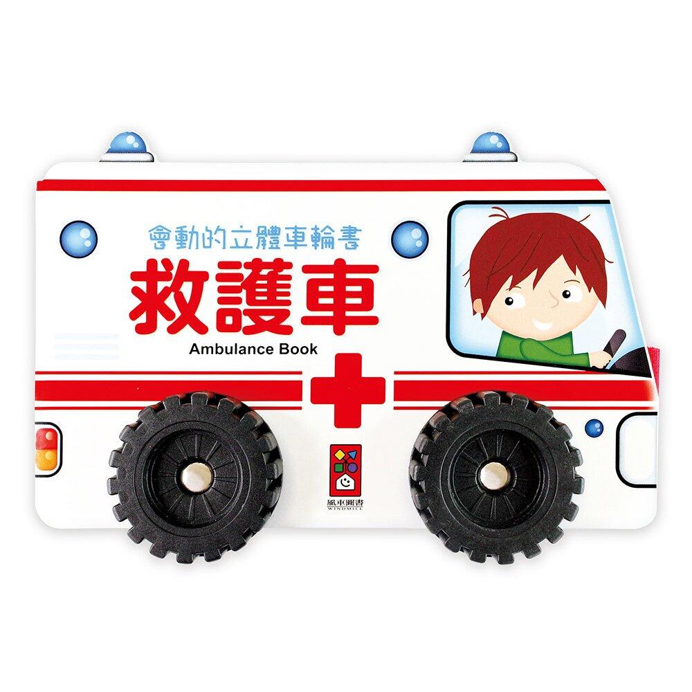風車圖書-救護車-會動的立體車輪書