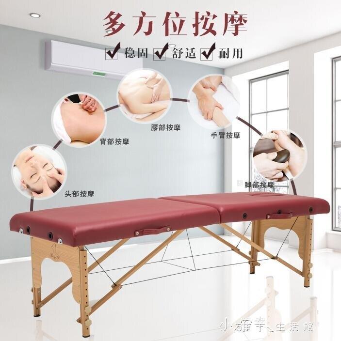 美容床美摺疊按摩床推拿便攜式家用美容床