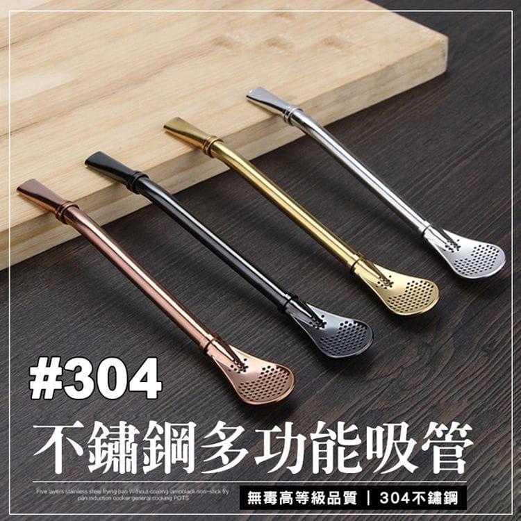 高質感304不鏽鋼多功能吸管