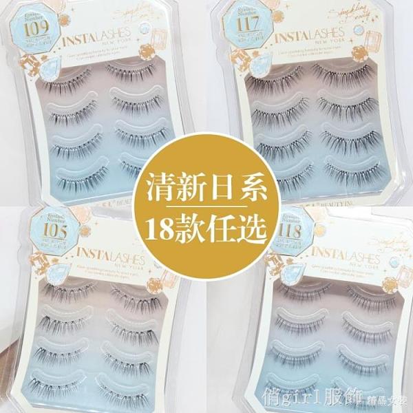 INSTALASHES日本假睫毛女眼睫毛超自然半截眼尾網紅自然濃密素顏 開春特惠