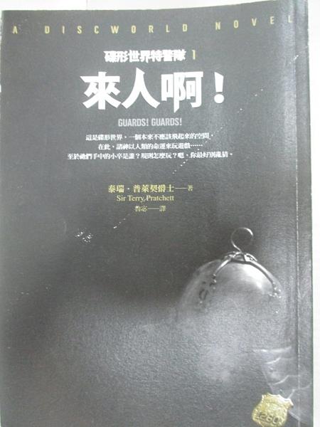 【書寶二手書T4/一般小說_B5V】碟形世界特警隊1-來人啊_泰瑞‧普萊契爵士