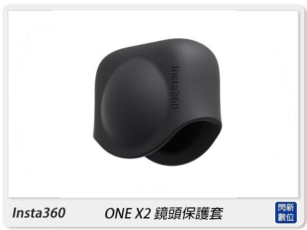 【銀行刷卡金回饋】Insta360 One X2 鏡頭保護套 矽膠套 保護套 防護(OneX2,公司貨)