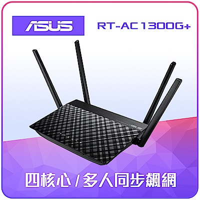 ASUS 華碩 RT-AC1300G+ 雙頻 Gigabit 無線分享器 (RT-AC58U)