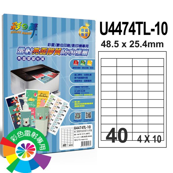 彩之舞 進口雷射亮面膠質防水標籤 4x10直角 40格留邊 10張入 / 包 U4474TL-10
