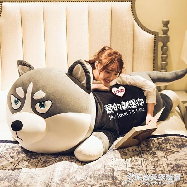 哈士奇公仔布娃娃可愛二哈毛絨玩具狗狗熊女孩睡覺抱枕長條枕玩偶 時尚芭莎