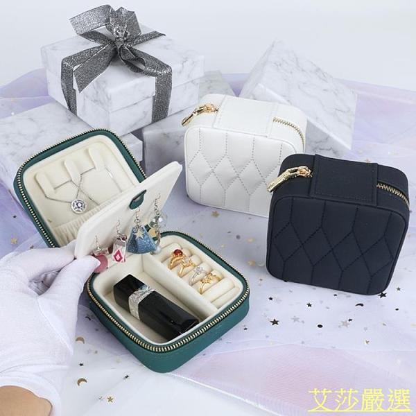 收納盒 首飾盒便攜旅行小巧精致迷你耳釘戒指手飾品盒公主歐式韓國【新年快樂】