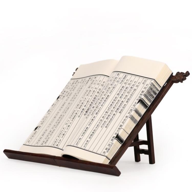 讀書架 雅軒齋 紅木制桌上閱讀架看書器書立架讀書書架 實木質創意簡約字帖架臨帖架 MKS