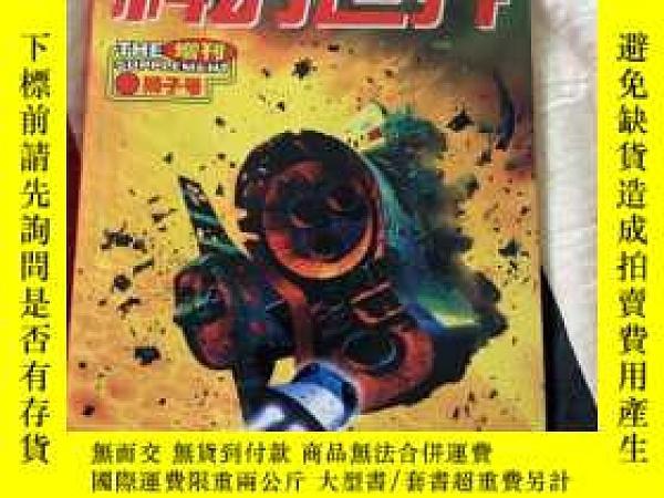 二手書博民逛書店科幻世界罕見2003年 增刊 獅子號Y281374