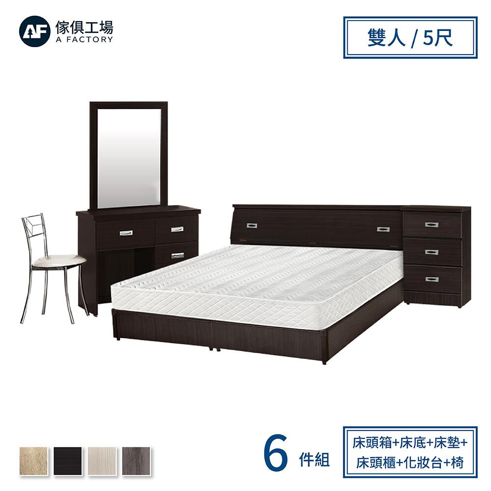 傢俱工場-小資型房間組六件(床頭+床底+床墊+床頭櫃+化妝台+椅)-雙人5尺