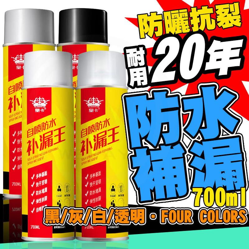 台灣現貨+開箱影片 防水劑 700ml 自噴式防水補漏膠 自噴型防水膠 屋頂防水膠 外牆裂縫