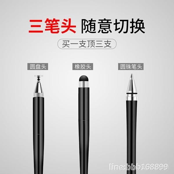 觸控筆 蘋果ipad電容筆apple pencil手寫筆華為pro細頭安卓通用 城市科技