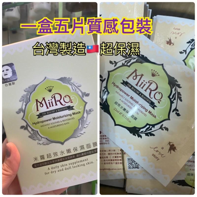 米蘿MIIRO台灣製造回購率高 高效保濕面膜
