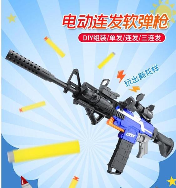 兒童吃雞玩具 M416滿配電動連發軟彈槍吃雞全套裝備ak47男孩吸盤兒童仿真玩具槍 618大促銷YJT