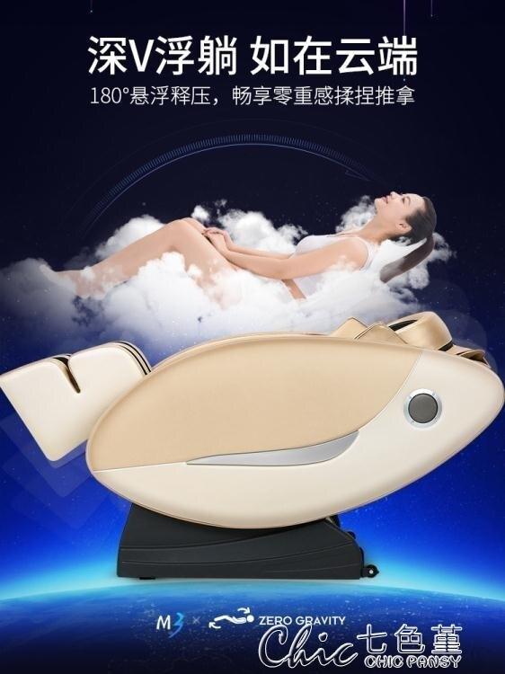 佳仁電動新款按摩椅家用全自動全身8d太空豪華艙小型多功能老人機