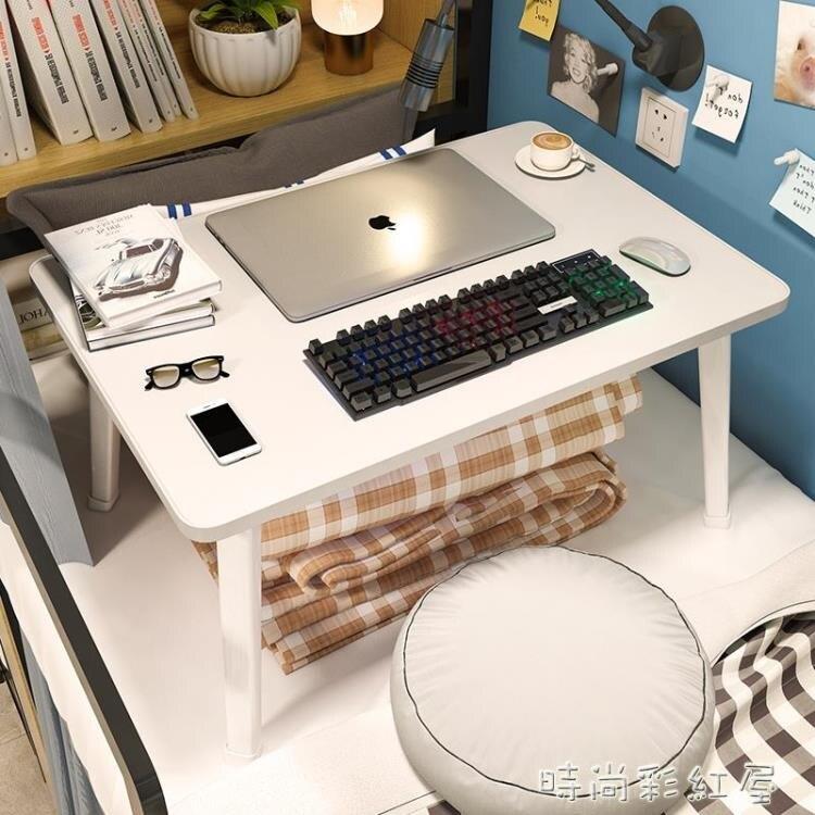床上小桌子書桌學生可折疊宿舍懶人桌臥室坐地大號寢室加大電腦用MBS