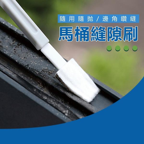 【馬桶縫隙刷】10入組含桿 可拆卸刷頭一次性清潔刷 凹槽縫隙死角靈活清潔