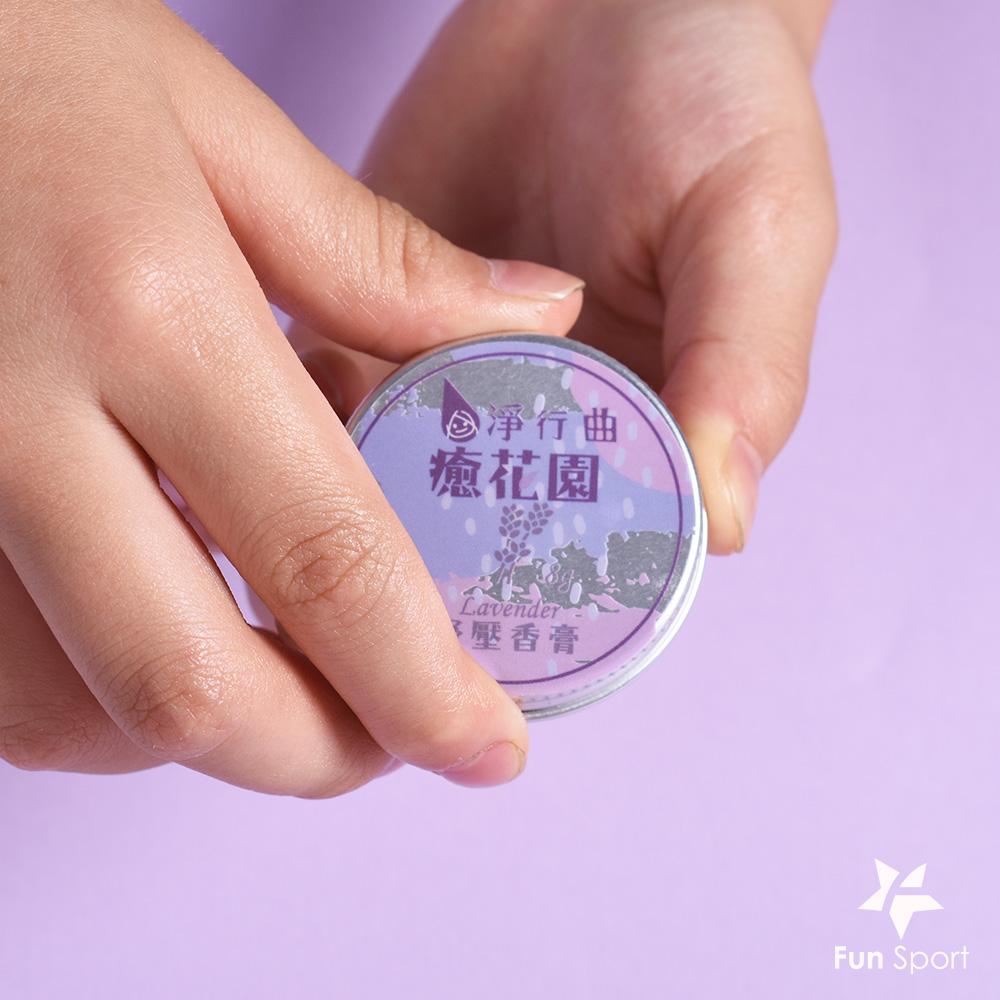 淨行曲-癒花園香膏(8g)(舒壓款)