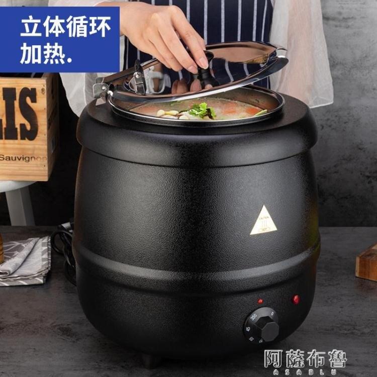 珍珠鍋 自助餐湯爐電子暖湯煲保溫爐酒店粥鍋電加熱保溫桶商用珍珠保溫鍋 MKS