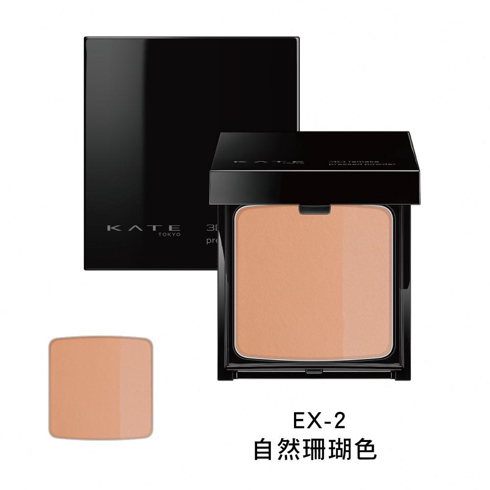 KATE凱婷 立體亮顏蜜粉餅 EX-2【康是美】