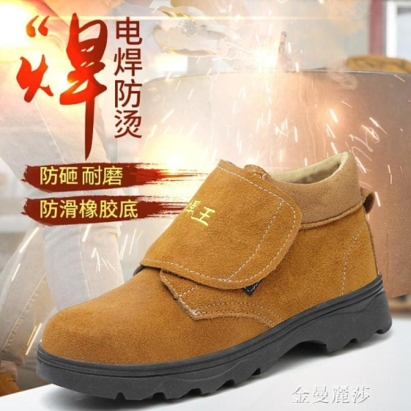 勞保鞋男鋼包頭電焊工專用防燙防砸防刺穿四季高幫輕便防臭工作鞋 極簡雜貨