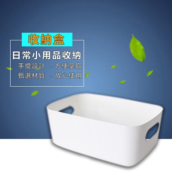 【日式收納籃】居家桌面雜物收納盒 衛浴室小物收納筐 衣物保養品手提置物盒