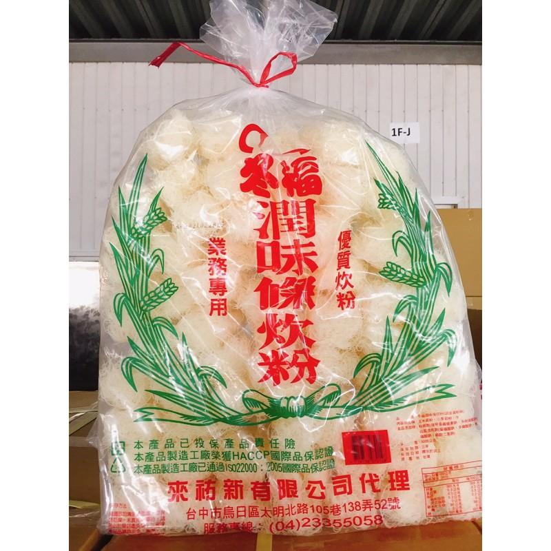 米粉/炊粉(新竹)-5斤-冬福
