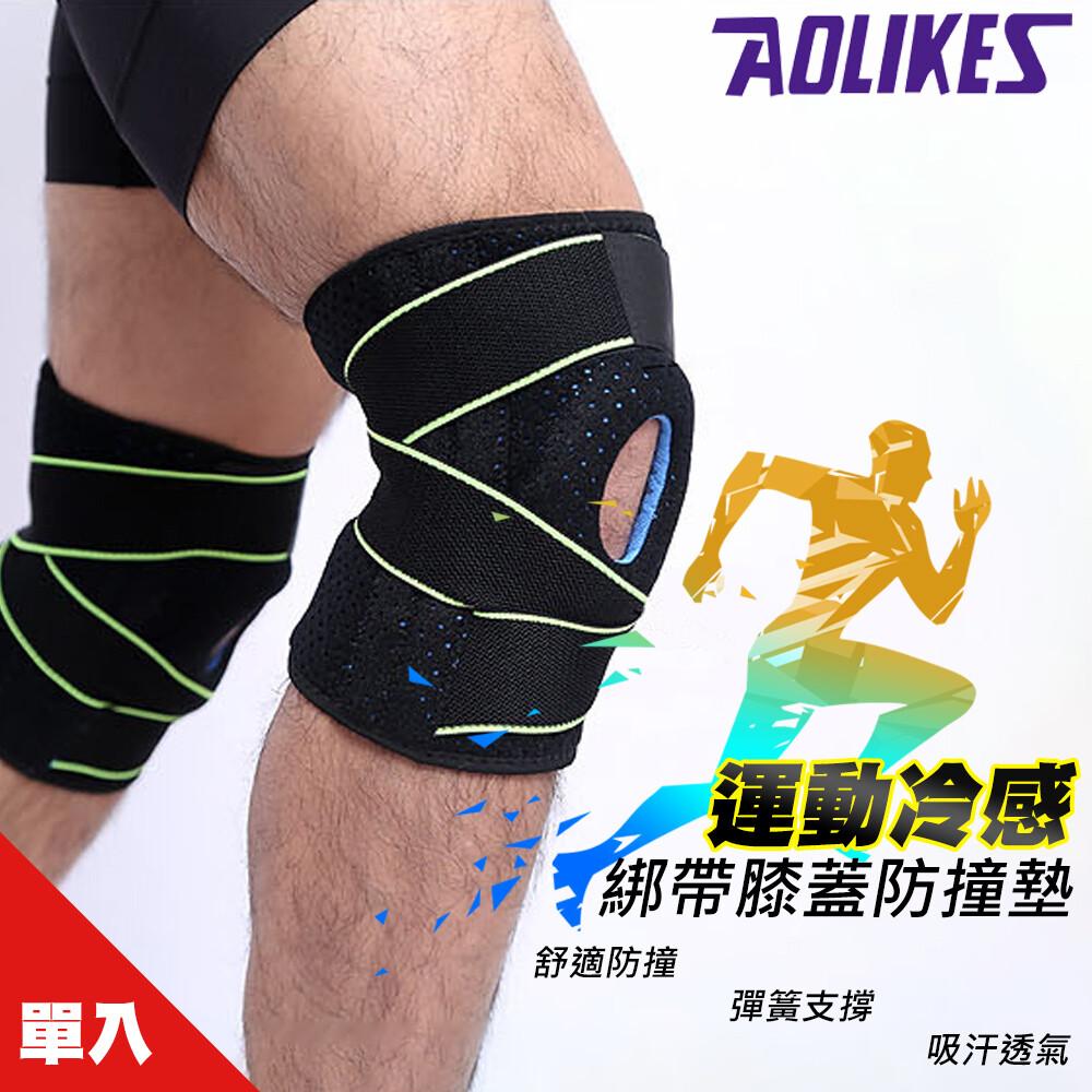 aolikes運動冷感綁帶膝蓋防撞墊(alx-7908)