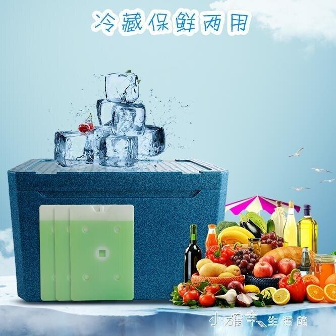 冷藏箱保溫箱EPP泡沫箱宅配保鮮箱配送冷藏箱保冷箱 新50升藍