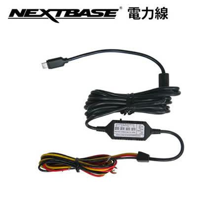 NEXTBASE 停車監控電力線 A16X
