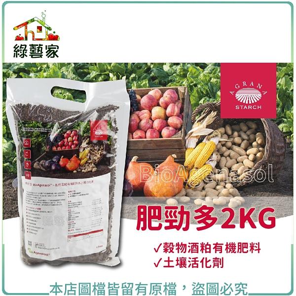 【綠藝家】肥勁多2KG