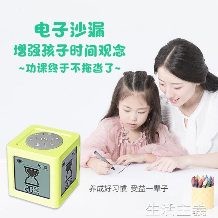 計時器 優思居兒童電子沙漏計時器自律提醒可倒計時提醒器學生做題定時器