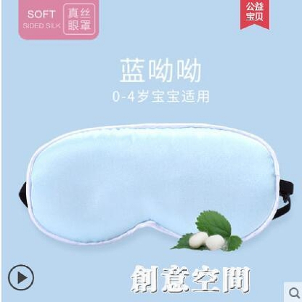 嬰兒眼罩睡覺遮光曬太陽新生兒寶寶睡眠曬黃疸神器兒童真絲罩 創意新品