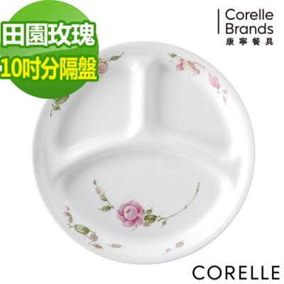 CORELLE康寧 田園玫瑰10吋分隔盤