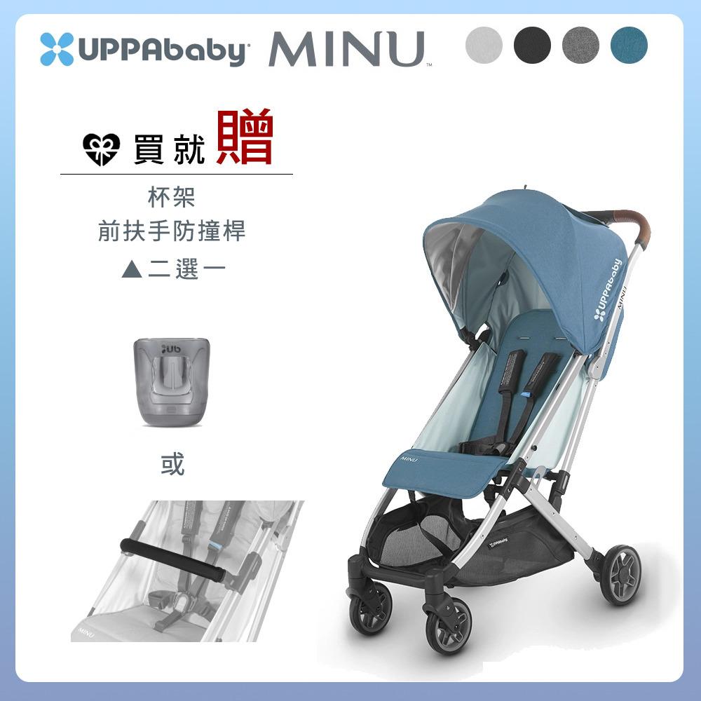 【UPPAbaby】MINU單人時尚款:推車(贈品二選一)